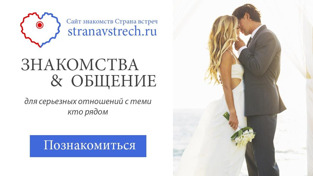 самый реальный сайт знакомств для серьезных отношений и брака